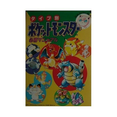 Image for Pokemon Perfect Manual Guide Book / Gb