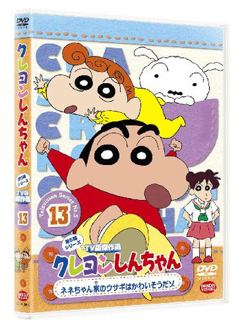 Image for Crayon Shin Chan The TV Series - The 5th Season 13 Nene-Chanchi No Usagi Wa Kawaisou Dazo
