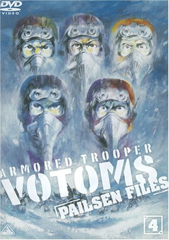Image for Armored Trooper Votoms: Pailsen Files 4 [Limited Edition]