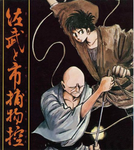 Image 1 for Omoide No Anime Library Dai 11 Shu Sabu To Ichi Torimono Hikae Dvd Box Digitally Remastered Edition