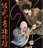 Thumbnail 1 for Omoide No Anime Library Dai 11 Shu Sabu To Ichi Torimono Hikae Dvd Box Digitally Remastered Edition