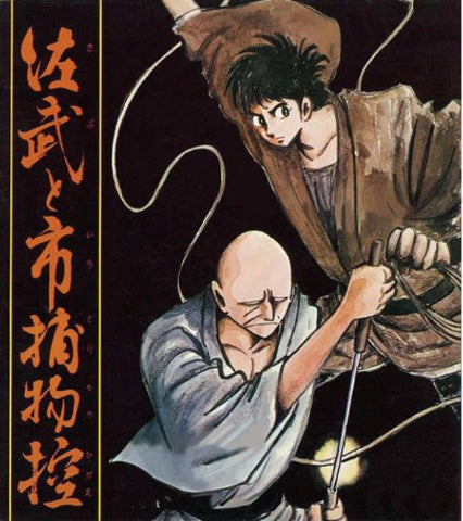 Image for Omoide No Anime Library Dai 11 Shu Sabu To Ichi Torimono Hikae Dvd Box Digitally Remastered Edition