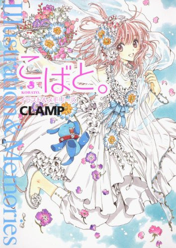 Image 1 for Clamp   Kobato Llustration & Memories