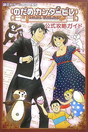 Image 1 for Nodame Cantabile Official Strategy Guide Book (Kodansha Game Book) /Ds