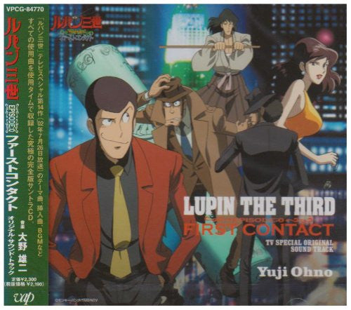 Image 1 for Lupin the Third Episode: 0 First Contact TV Special Original Sound Track