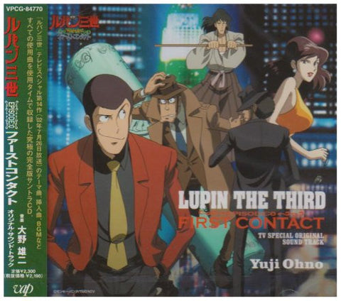 Image for Lupin the Third Episode: 0 First Contact TV Special Original Sound Track