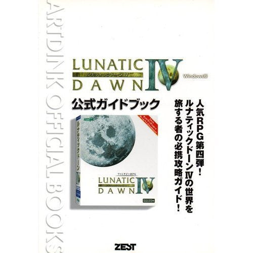 Image 1 for Lunatic Dawn 4 Windows Official Guide Book / Windows
