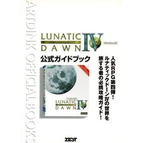Image for Lunatic Dawn 4 Windows Official Guide Book / Windows