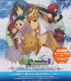 Thumbnail 1 for Ar tonelico II: Sekai ni Hibiku Shoujotachi no Metafalica DRAMA CD side Chroche Latel Pastalie