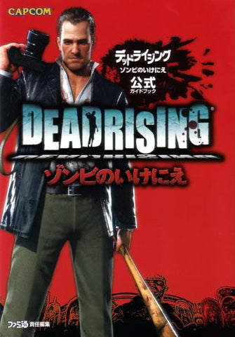 Image for Dead Rising: Zombie No Ikenie Official Guide Book