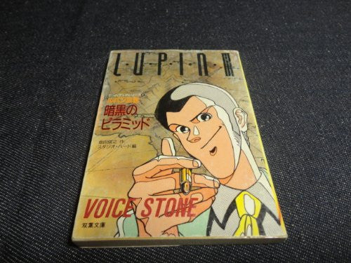 Image 1 for Lupin The 3rd Ankoku No Pyramid Game Book / Rpg