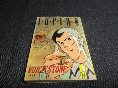 Image for Lupin The 3rd Ankoku No Pyramid Game Book / Rpg