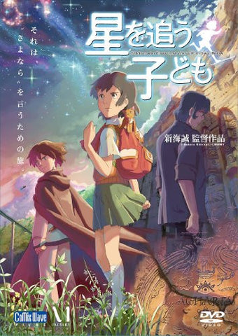 Image for Hoshi Wo Ou Kodomo / Children Who Chase Lost Voices From Deep Below