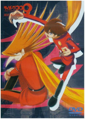 Image for Cyborg Soldier 009 2nd Series Vol.7