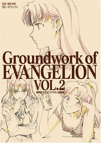 Image for Groundwork Of Evangelion #2 Illustration Art Book