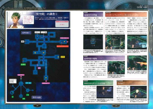 Image 5 for Eiyuu Densetsu: Sora No Kiseki The 3rd Pc & Psp Official Capture Guide
