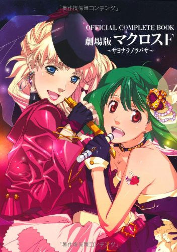 Image 1 for Macross F The Movie   Sayonara No Tsubasa   Official Complete