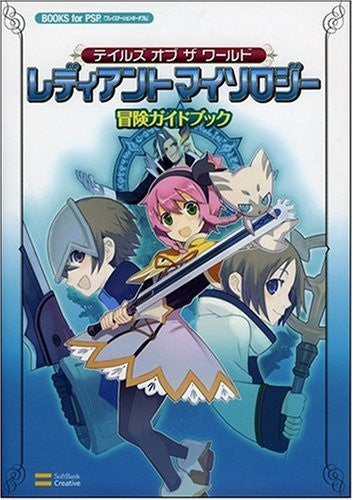 Image 1 for Tales Of The World: Radiant Mythology Bouken Guide Gemaga Book / Psp