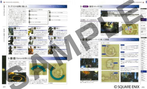 Image 4 for Final Fantasy Xiv: Shinsei Eorzea World Report Patch 2.1 Map/Quest/Content