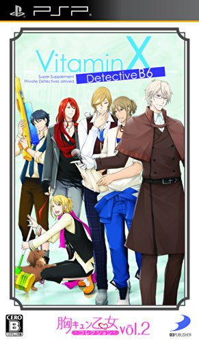 Image 1 for Vitamin X: Detective B6 [Mune Kyun Otome Collection Vol.2]