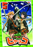 Thumbnail 1 for Hyakko Vol.5
