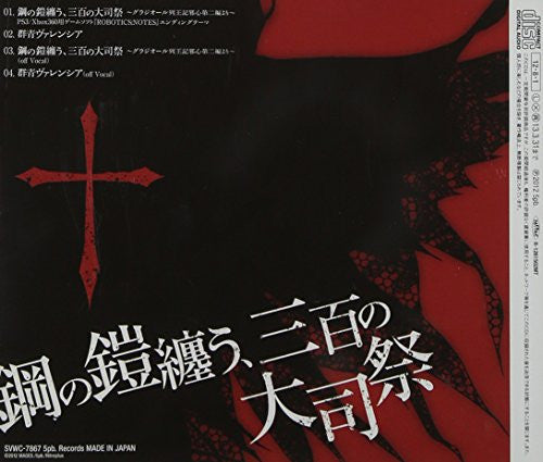 Image 2 for Hagane no Yoroi Matou, Sanbyaku no Daishisai / PHANTASM