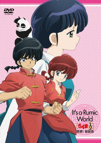 Image for It's A Rumic World Ranma 1/2 - Akumu! Shunminko