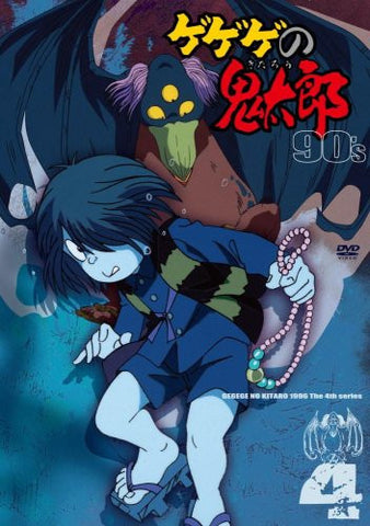 Image for Gegege No Kitaro 90's 4 1996 Forth Series
