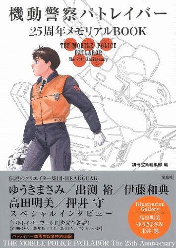 Image 2 for Patlabor Memorial 25th Anniversary Book
