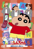 Thumbnail 2 for Crayon Shin-Chan TV Ban Kessaku Sen Dai 9 Ki Series 5