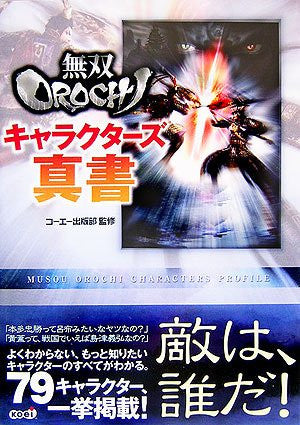 Image 1 for Warriors Orochi Characters Shinsho Encyclopedia Art Book