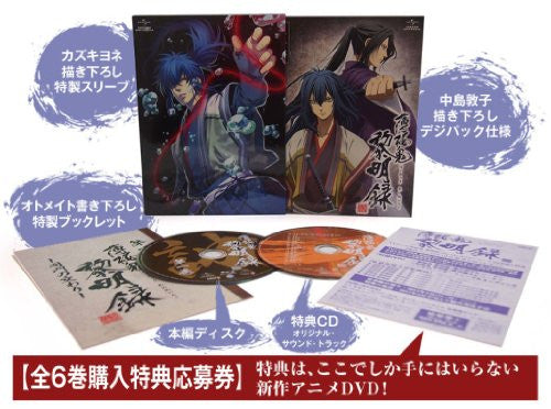Image 3 for Hakuoki Reimeiroku Vol.1 [DVD+CD Limited Edition]