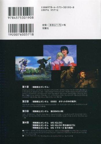 Image 2 for Gundam's Common Sence One Year War Character Daizen Encyclopedia Book