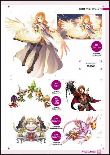 Image 8 for Disgaea 3 Return Material Collection Art Book