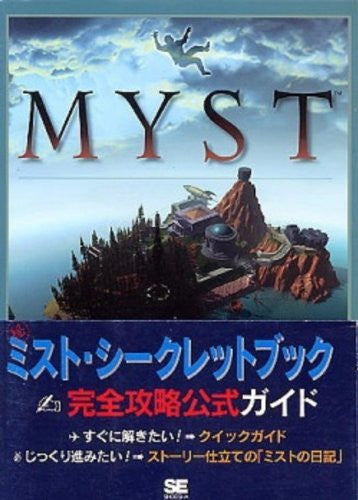 Image 1 for Myst Secret Book Myst Complete Capture Guide Book / Ps