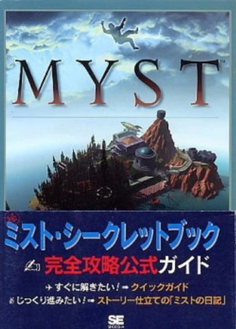 Myst Secret Book Myst Complete Capture Guide Book / Ps