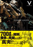 Armored Core V Official Setting Guide   The Fact - 4
