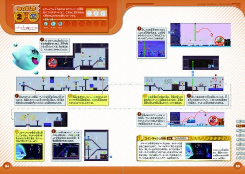 New Super Mario Bros. 2 Perfect Guide Book / 3 Ds