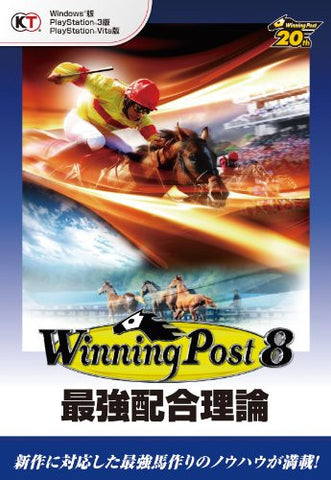 Image for Winning Post 8 Saikyo Haigo Riron