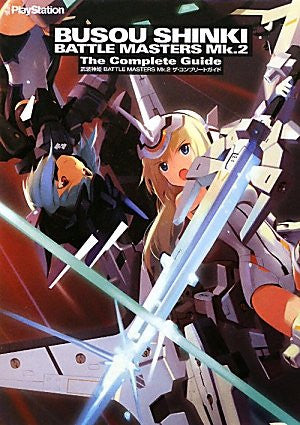 Image 1 for Busou Shinki Battle Masters Mk.2 The Complete Guide Book / Psp
