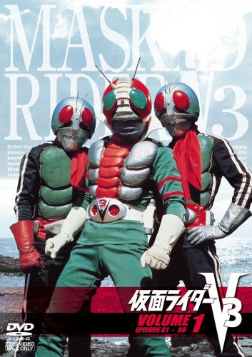 Image 1 for Masked Rider V3 Vol.1