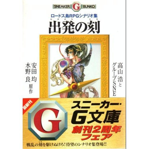 Shuppatsu No Toki Rhodes Tou Rpg Scenario Game Book / Rpg