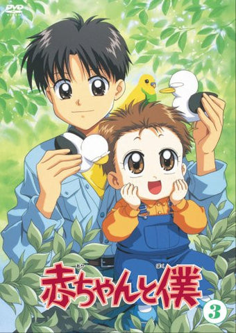 Image for Baby And Me Vol. 3