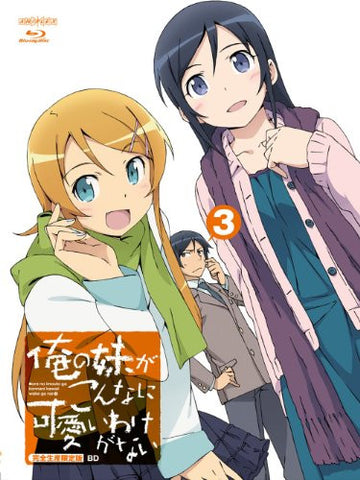 Image for Ore No Imoto Ga Konna Ni Kawaii Wake Ga Nai 3 [Blu-ray+CD Limited Edition]