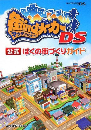 Image 1 for Machi Ing Maker Ds Official Guide