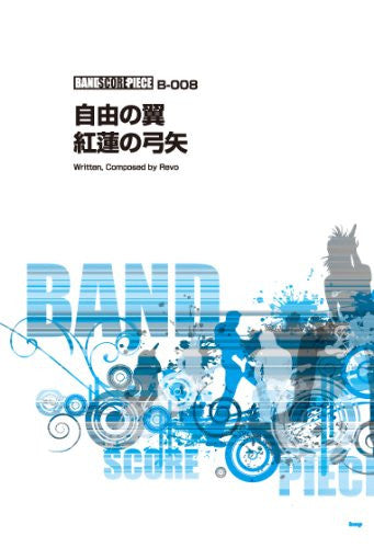 Image 1 for Attack On Titan / Jiyu No Tsubasa / Guren No Yumiya   Band Score