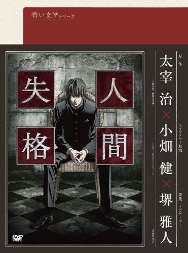 Image 1 for No Longer Human / Ningen Shikkaku Vol.1