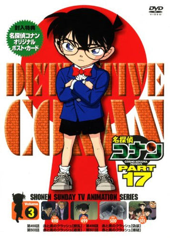 Image for Meitantei Conan / Detective Conan Part 17 Vol.3