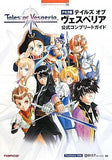 Thumbnail 1 for Tales Of Vesperia Ps3 Official Complete Guide