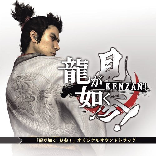 Image 1 for Ryu ga Gotoku Kenzan! Original Soundtrack